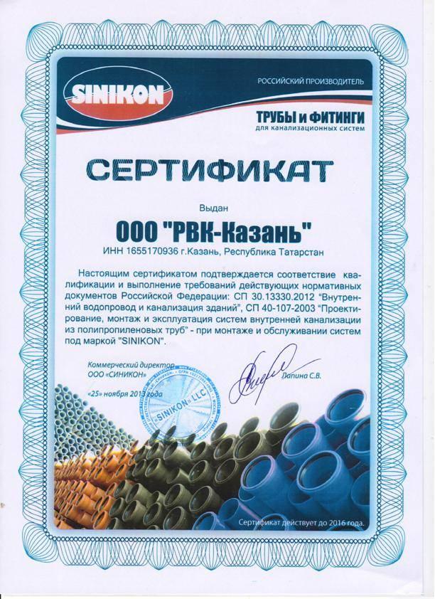 Сертификат Синикон